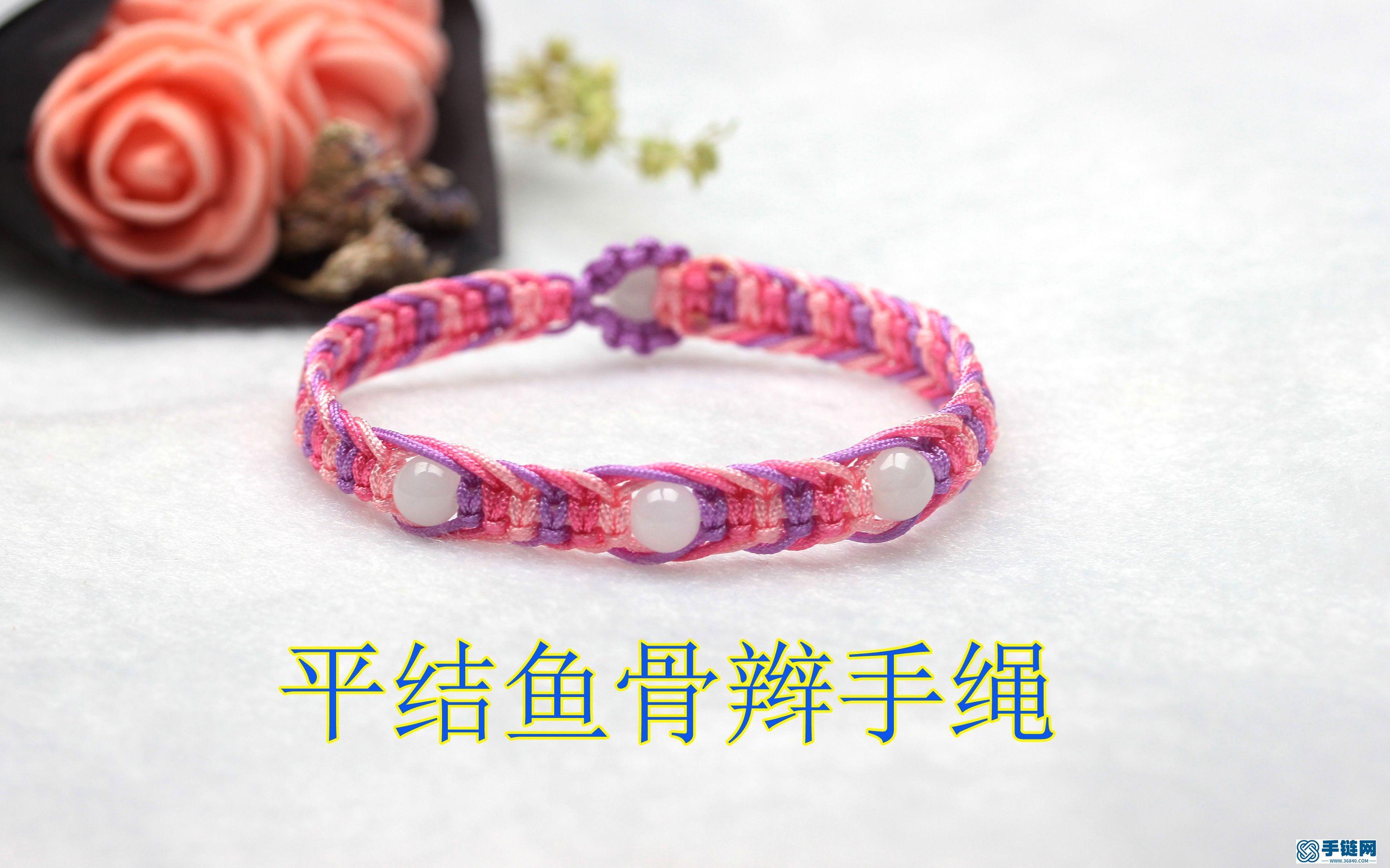 平结鱼骨辫手绳编织教程视频