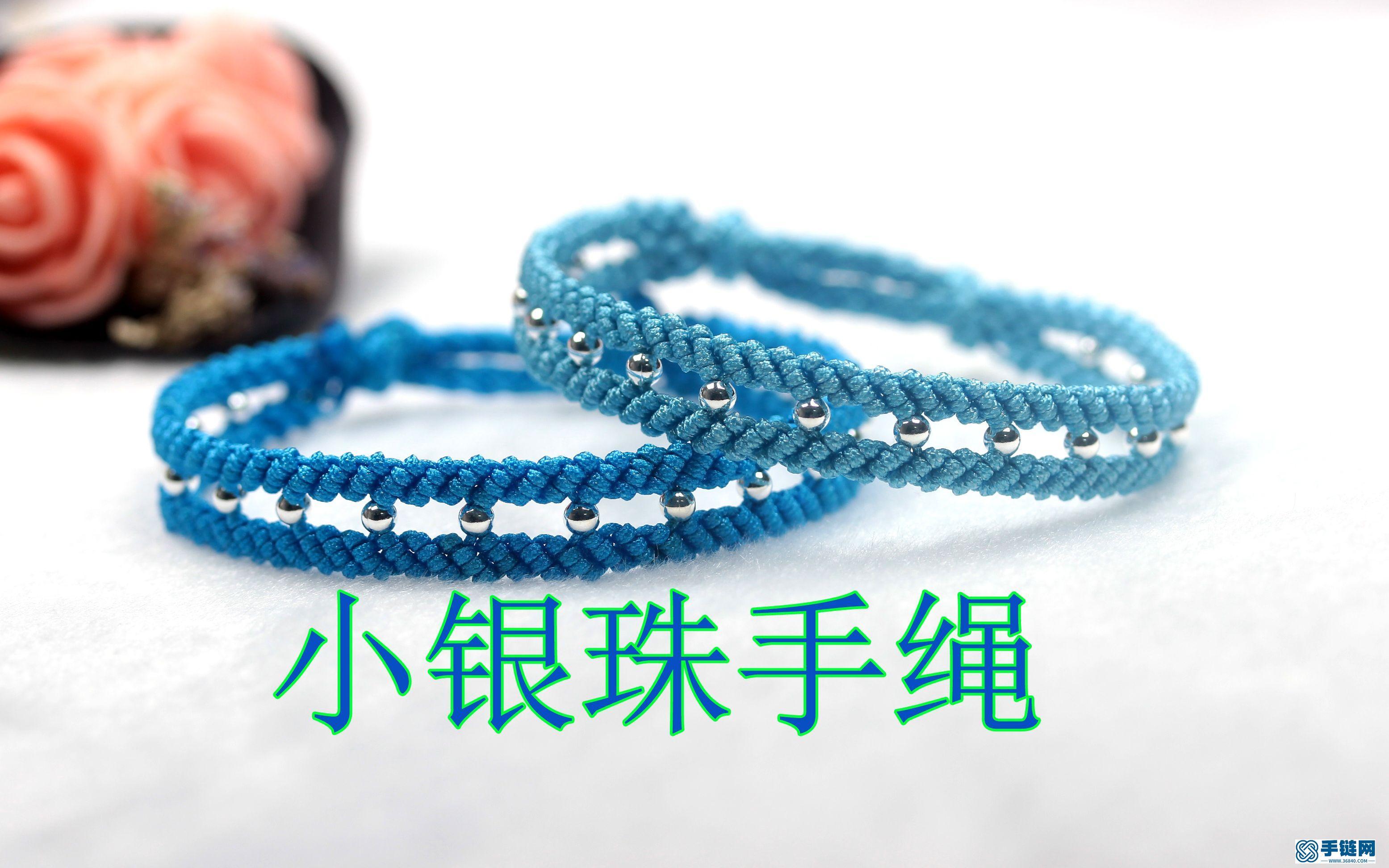 小银珠手绳视频编织教程视频
