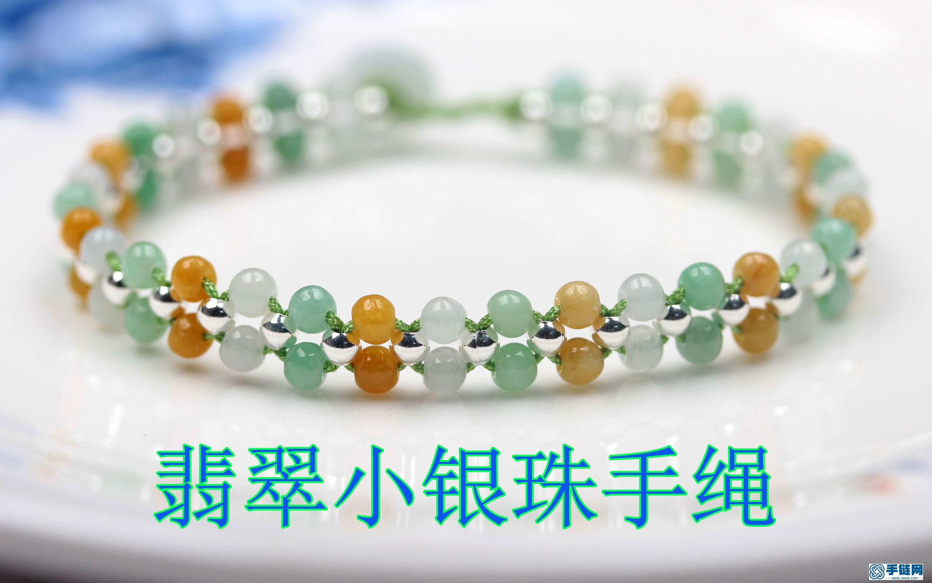 翡翠小银珠手绳视频编织教程视频