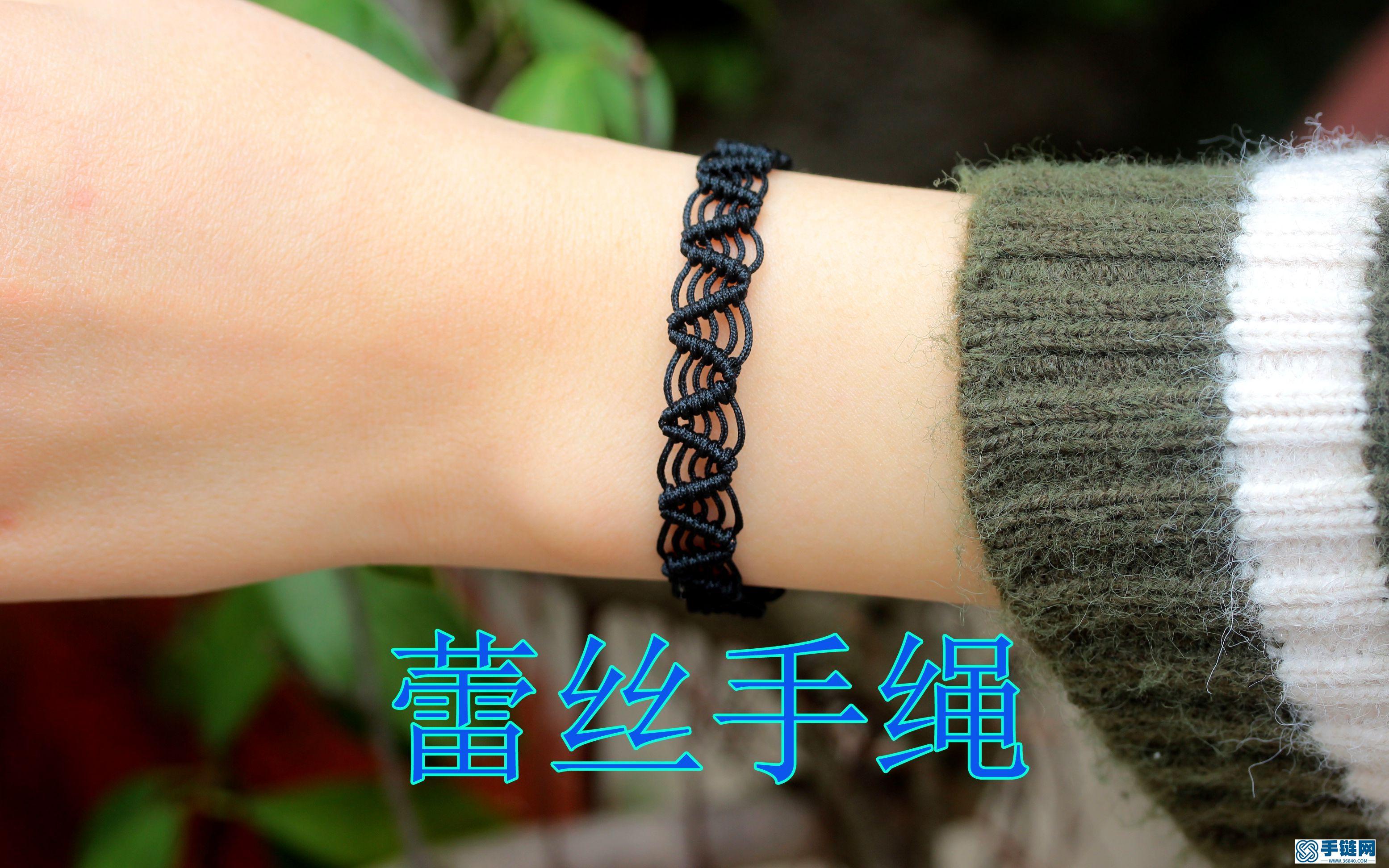 蕾丝手绳编织教程视频