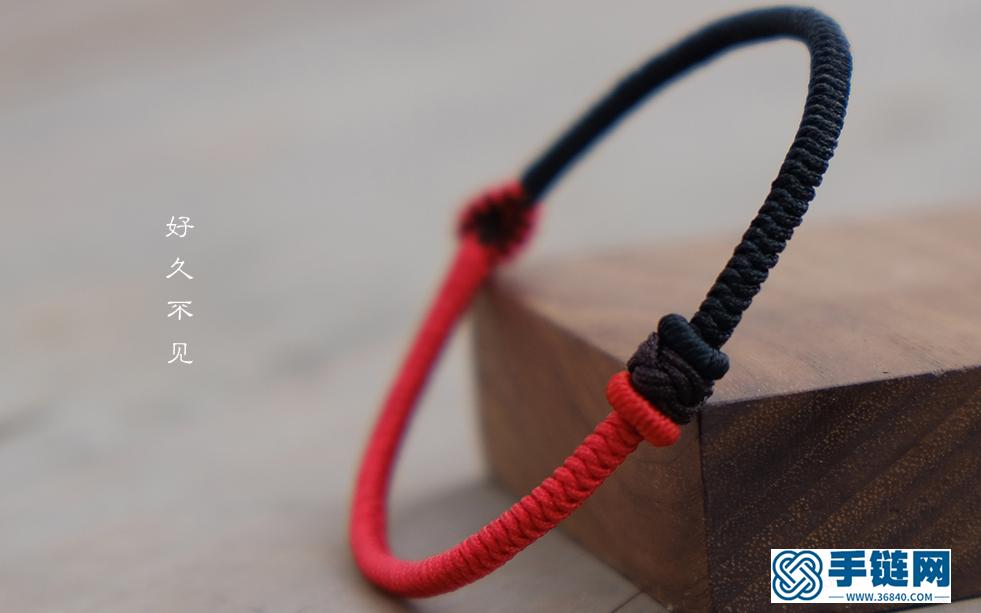 编绳教程-一半黑一半红的配色 就像两个久未见面的朋友再次遇见 而道一句 [好久不见]金刚结+菠萝结 编出来的手绳是不是你喜欢的样子呀