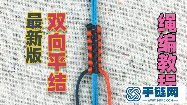 本命年红绳手链编法图解,简单平结手链编织教程